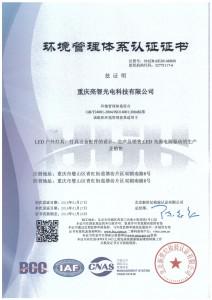 ISO14001-2004 CN